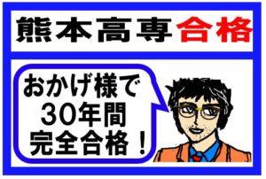 熊本高専合格