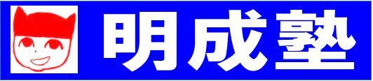 熊本の学習塾 明成塾