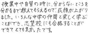 熊本 第一高校合格 明成塾
