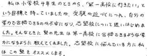 熊本 第一高校合格 明成塾2